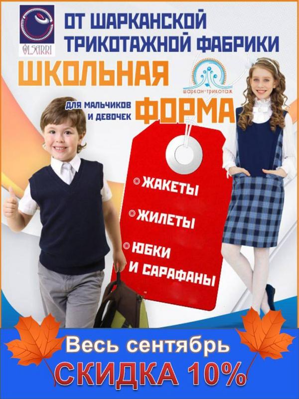 Школьная Форма Скидки